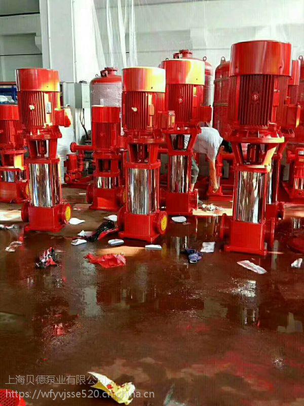上海贝德泵业XBD8.0/30G-GDL 37KW外包不锈钢多级CCCF消防泵