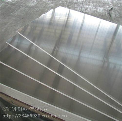铝板供应、铝板、仪征明伟铝业