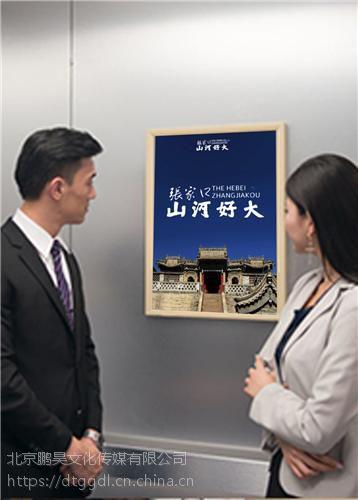 专业发布北京电梯广告执行价格