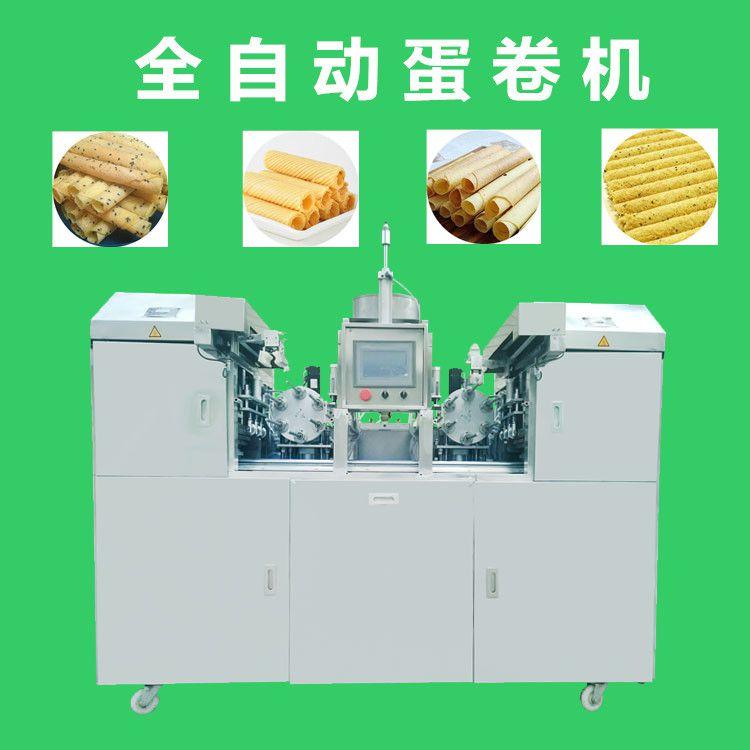 全自动手工酥脆蛋卷机厂家直销多功能自动成型一体机