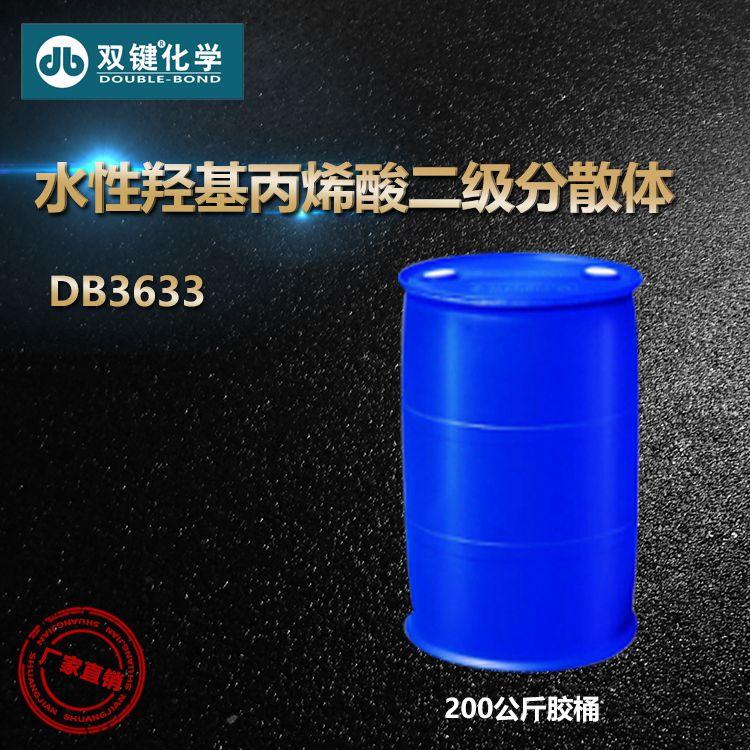 武汉双键 水性羟基丙烯酸二级分散体 DB3633