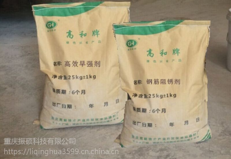 潼南厂家直销高和高效早强剂25kg/袋大量供应价格优惠
