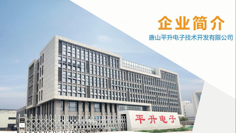 唐山平升电子技术开发有限公司企业宣传片
