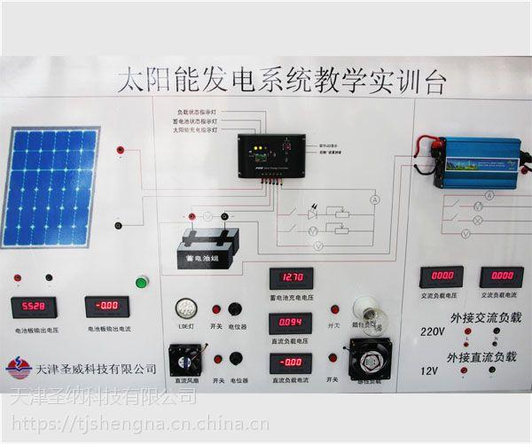 圣纳科技新能源太阳能发电系统实训台 新能源发电实训设备 品牌圣纳 材质金属