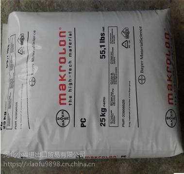 河北沧州 唐山供应 进口透明PC聚碳酸酯 /德国拜耳/(2856) 阻燃 食品级,家电部件