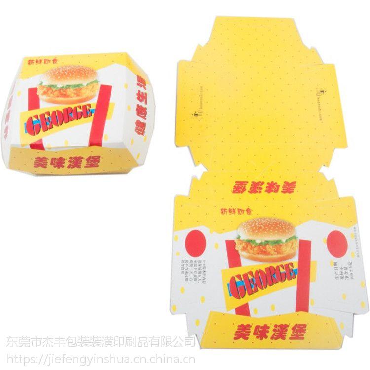 食品级汉堡包装盒 杰丰印刷厂白卡纸盒 专业生产 上海包装印刷 厂家定做