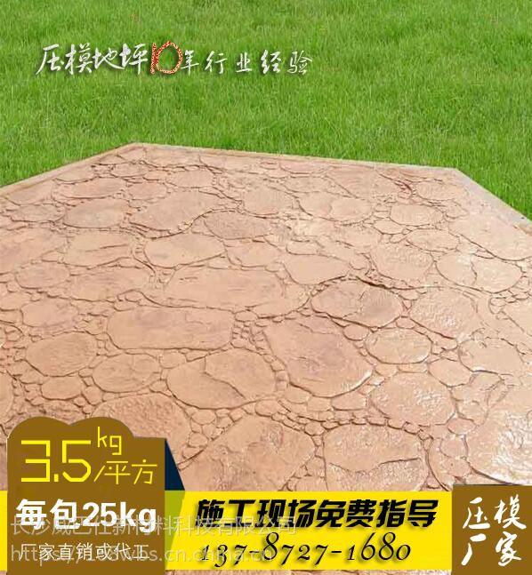 炎陵县市政路面压印地坪