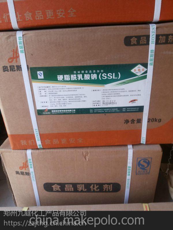 硬脂酰乳酸钠厂家直销、硬脂酰乳酸钠价格、