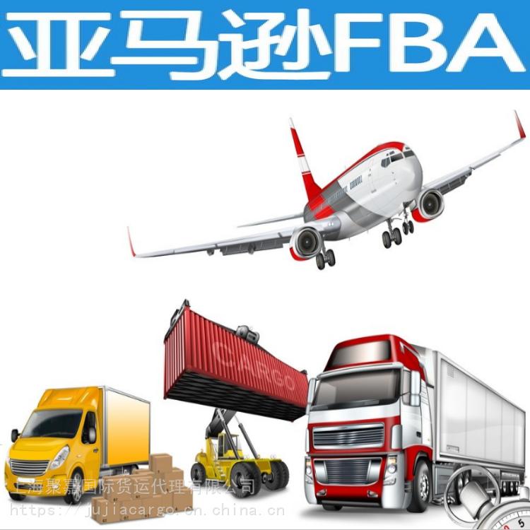 上海国际海运加拿大亚马逊FBA头程加拿大FBA海运拼箱货代物流