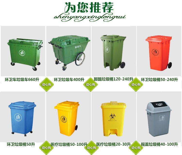 供应锦州HDPE户外垃圾桶大号240L-沈阳兴隆瑞