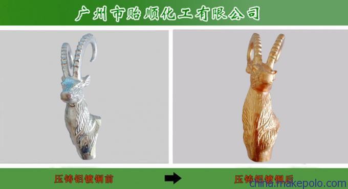 提供Q/YS.148无气味环保化学镀铜液 碱性高速化学镀铜液
