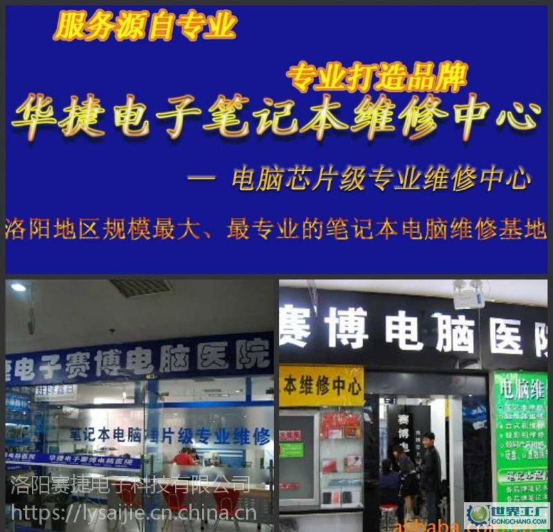 欢迎访问 洛阳微星维修站 微星售后维修中心