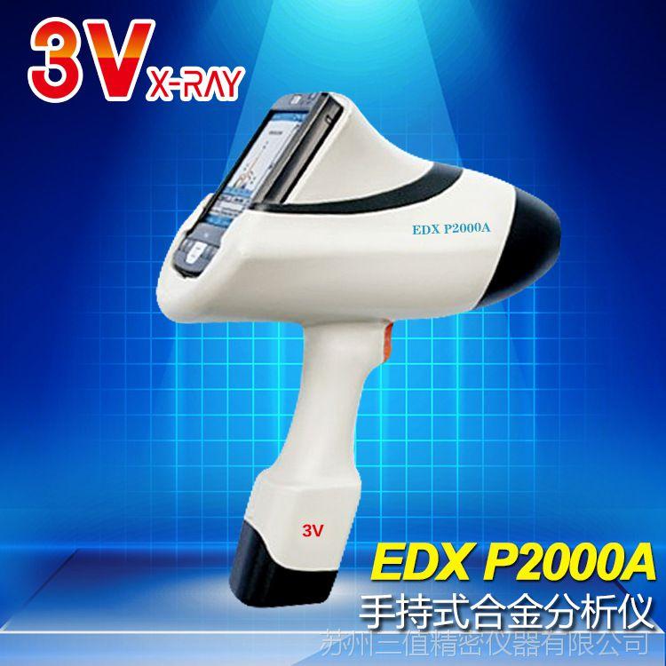 3v手持式x射线荧光光谱仪 手持式合金分析仪 不锈钢牌号检测光谱仪
