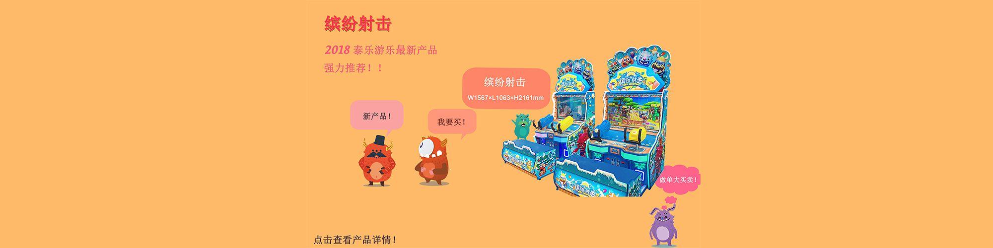 中山市泰乐游乐设备有限公司