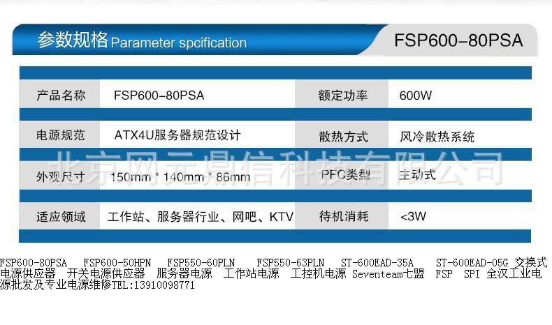 FSP600-80PSA FSP600-50HPN ���