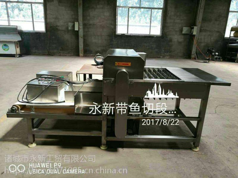 【永新】450L带鱼切段机,带鱼切块机,刀鱼切段机