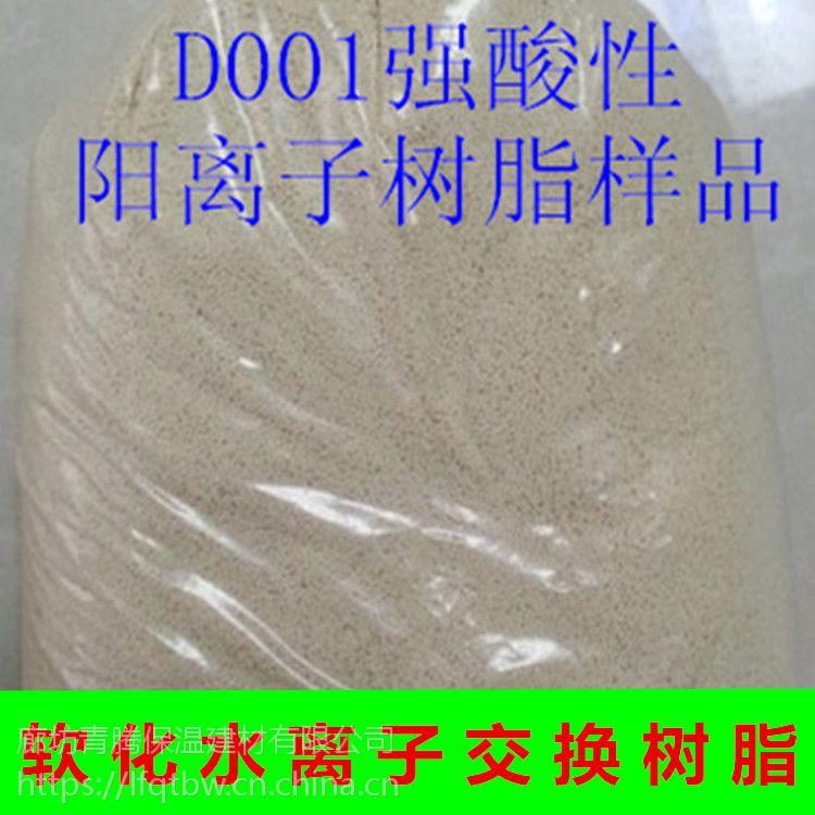 福州D001大孔阳离子交换树脂规格型号 青腾D001强酸阳离子交换树脂厂家