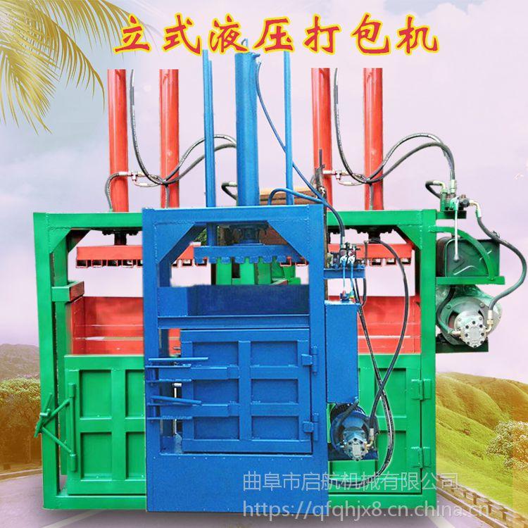 黄冈市立式薄膜打包机 启航半自动岩棉压包机 单缸易拉罐压块机厂家