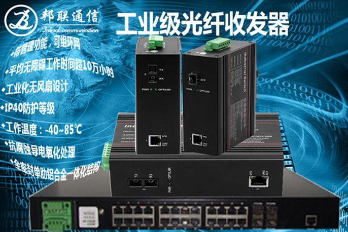 工业级千兆单纤单模光纤收发器