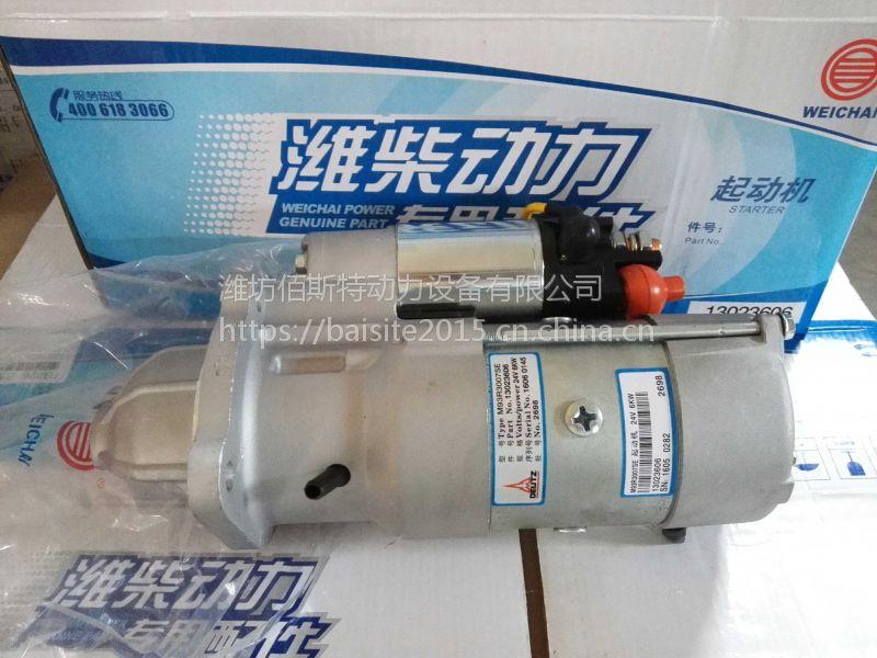 潍柴道依茨TD226B发动机起动机 13023606