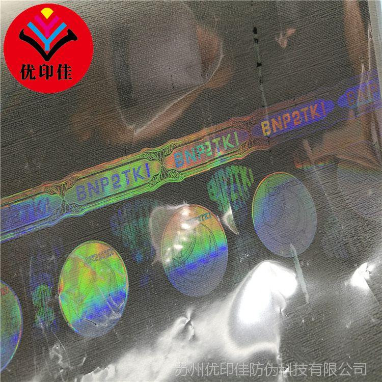 防伪镀铝膜定制 激光烫印膜制作 专版电化铝定位洗铝膜定制厂家