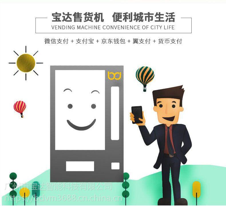 广州宝达自动售货机 24小时无人饮料售卖机 零食无人售货机厂家