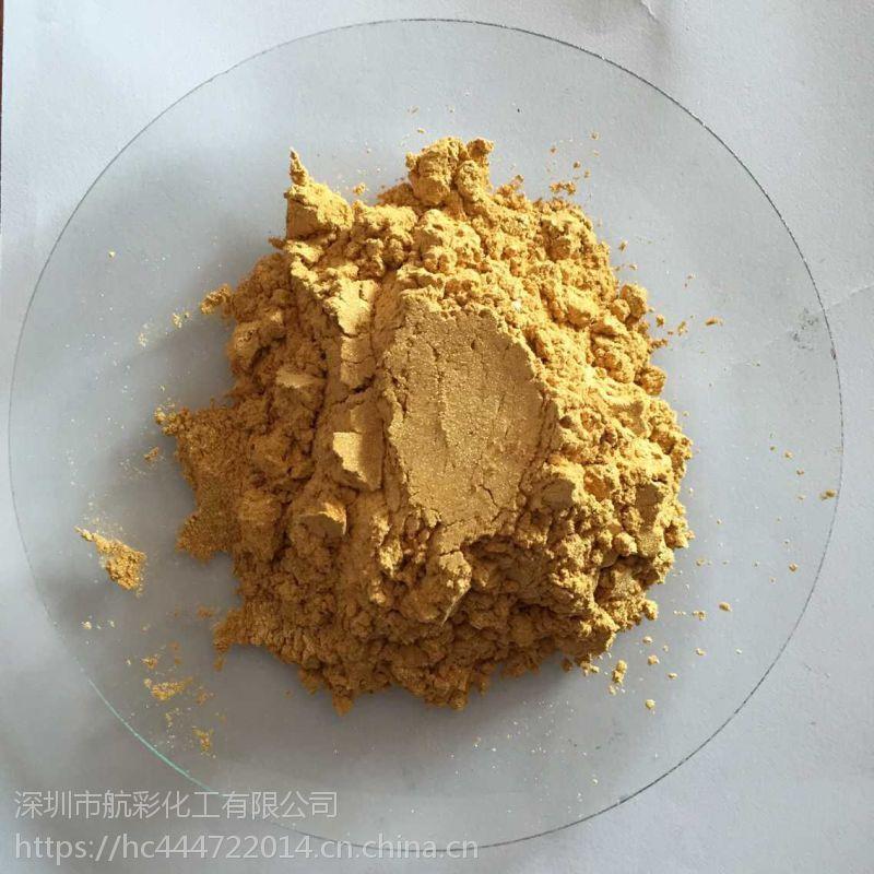 阳光金色10-100UM HC351航彩供应珠光粉