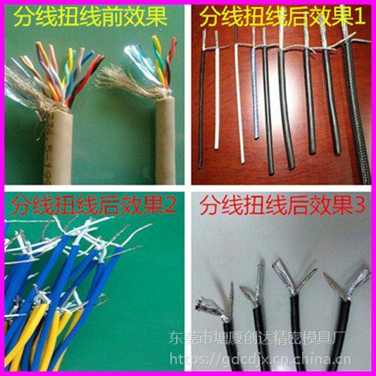 厂家直销编织线刷线扭线机 屏蔽线分线扭编制 自动扭线 自动刷线扭线机
