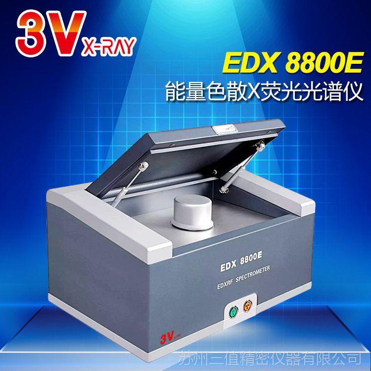 国货精品不锈钢材料分析仪 合金成分分析 鉴定 合金元素检测光谱