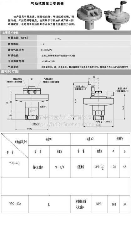 气动抗震压力变送器 型号:ZY221-YPQ-40 库号:M350997