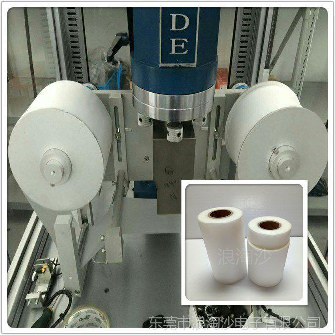 广东浪淘沙玩具焊接超声波专用保护膜 0.07MM厚超声波薄膜包邮
