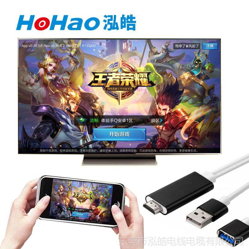 通用手机连接电视线usb安卓苹果同屏线mhl转HDMI高清转换线