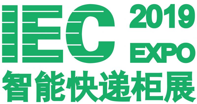 2019广州国际智能快递柜展览会