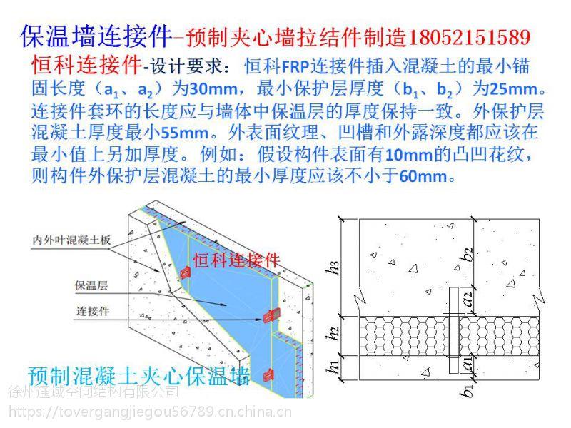 保温墙连接件FRP、预制夹心墙拉结件制造供货