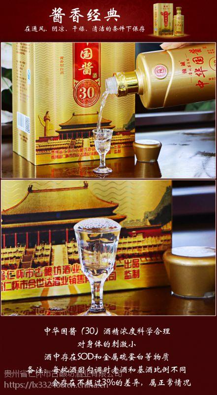 央视合作榜上品牌中国酒都—茅台镇古酿坊中华国酱(30)年陈酿