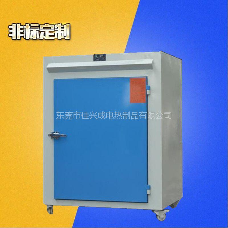 溶胶固化烘箱 热风循环工业烤箱 防爆干燥机 佳兴成厂家非标定制