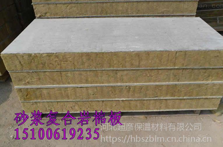 安阳市增强砂浆岩棉复合板总厂批发
