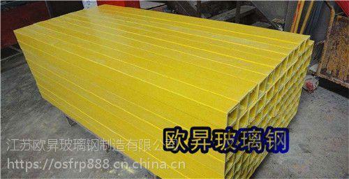 江苏欧昇玻璃钢拉挤管材厂家 100*100*3