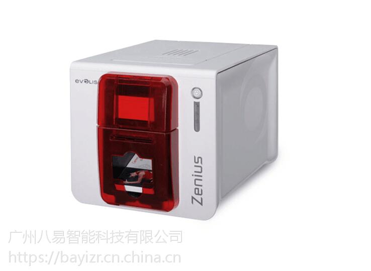 广州八易售EVOLIS Zenius 爱丽丝证卡打印机 人像证卡机