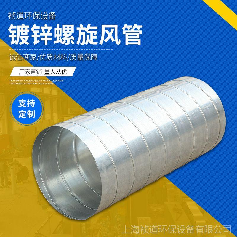 镀锌板螺旋不锈钢风管排烟除尘镀锌通风螺旋风管光氧催化螺旋风管