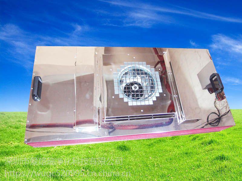 ffu风机过滤单元、ffu风机过滤单元厂家、深圳市爱格瑞净化科技有限公司