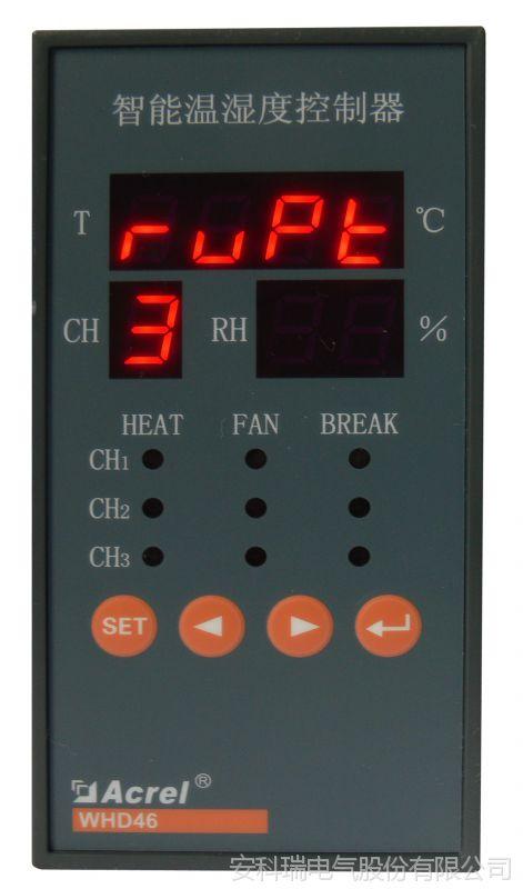 安科瑞WH46-11/HH开关柜升温除湿控制器