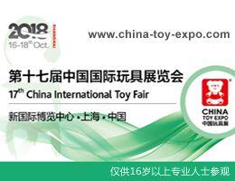 2018第十七届中国国际玩具及教育设备展览会∣CTE中国玩具展