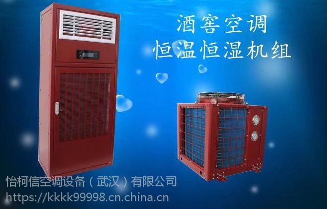 低能耗 山东酒窖空调供应商 酒窖恒温恒湿空调价格