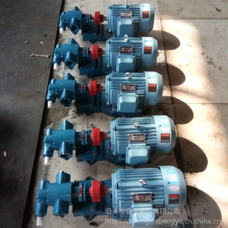 厂家供应 KCB-33.3齿轮泵防爆卧式油泵 口径20mm流量2m³/h现货