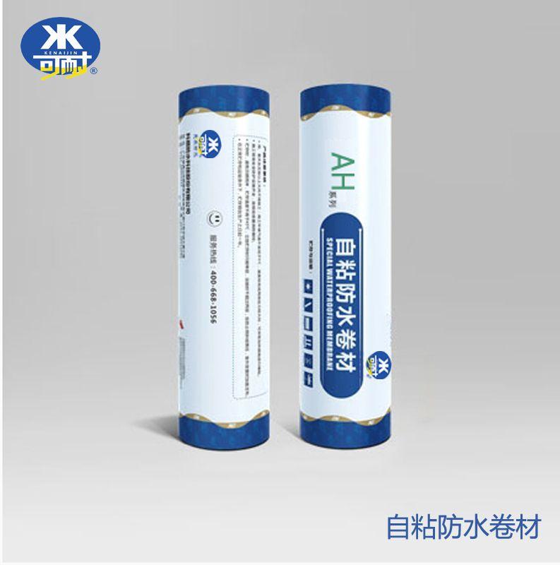 可耐牌SBS自粘防水卷材 单(双)面NKPET1.5mm厚自粘防水卷材