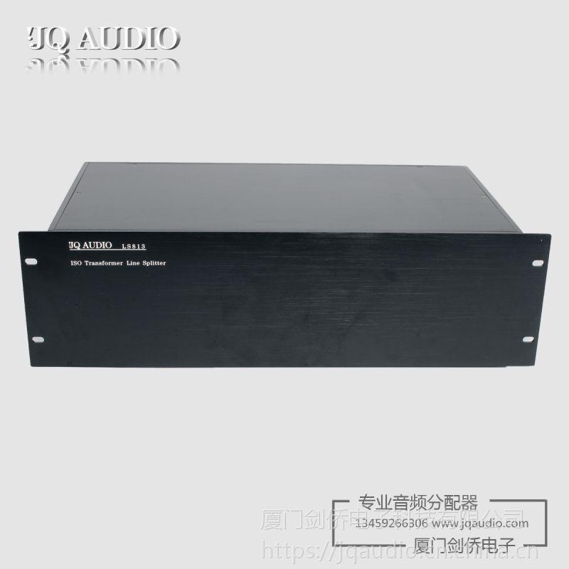 JQAUDIO MLS813 广播级音频分配器 8进24出 音分 话分 线分