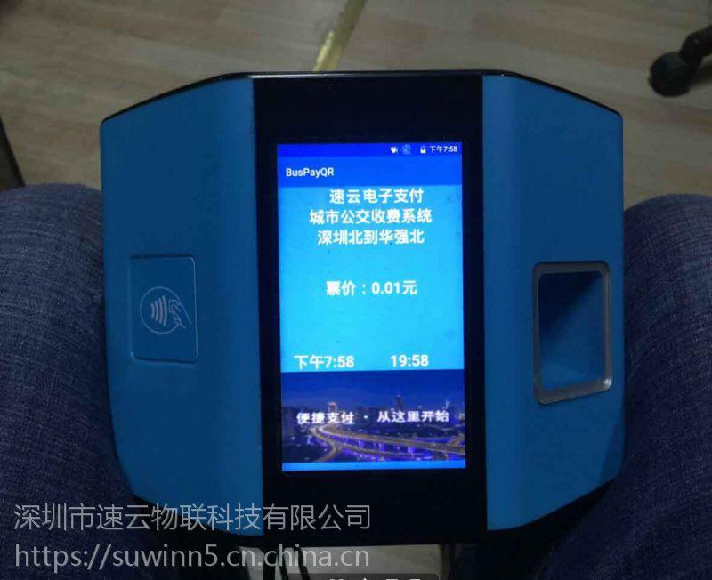速云公交刷卡机实时链接后台 0.3秒上传数据收费