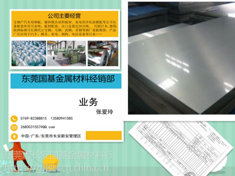 冷轧板规格价格1.3901