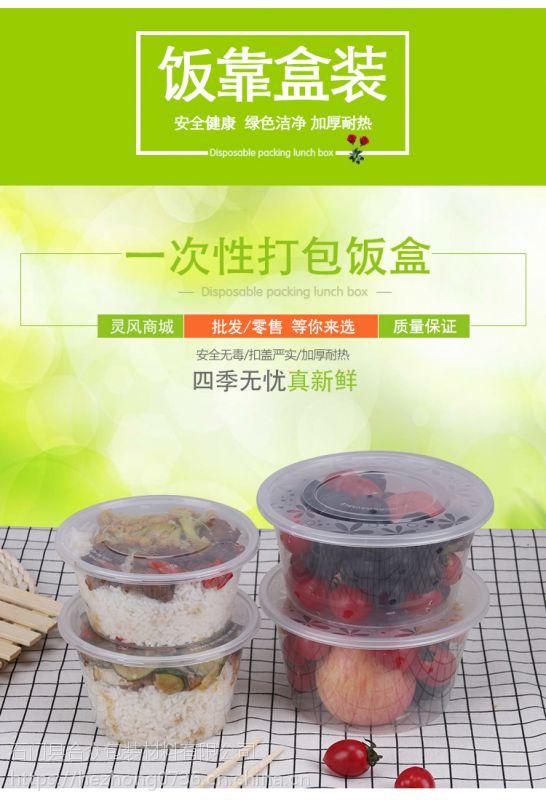 鑫合众 美式圆形900 环保餐盒|PP包装盒|食品PP保鲜盒|食品PP饭盒|一次性餐盒